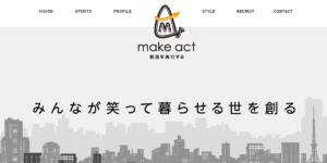 株式会社 make act(メイクアクト)の画像