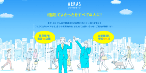 AERAS の画像