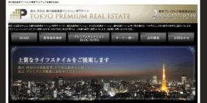 東京プレミアム不動産株式会社 の画像